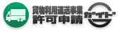 貨物利用運送事業許可申請ガイド