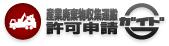 産業廃棄物収集運搬許可申請ガイド